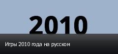 Игры 2010 года на русском