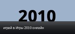 играй в Игры 2010 онлайн