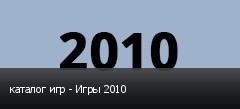 каталог игр - Игры 2010