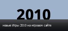 новые Игры 2010 на игровом сайте