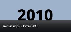 любые игры - Игры 2010