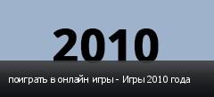 �������� � ������ ���� - ���� 2010 ����