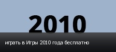 играть в Игры 2010 года бесплатно