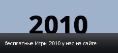 бесплатные Игры 2010 у нас на сайте