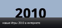 новые Игры 2010 в интернете