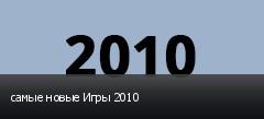 самые новые Игры 2010