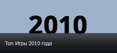 Топ Игры 2010 года