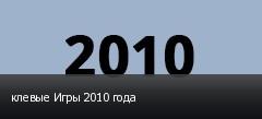 клевые Игры 2010 года