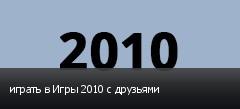 играть в Игры 2010 с друзьями