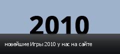 новейшие Игры 2010 у нас на сайте