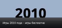 Игры 2010 года - игры бесплатно