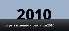 поиграть в онлайн игры - Игры 2010