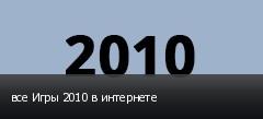 все Игры 2010 в интернете