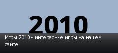 Игры 2010 - интересные игры на нашем сайте