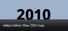 найди сейчас Игры 2010 года