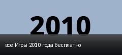 все Игры 2010 года бесплатно