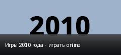 Игры 2010 года - играть online