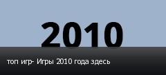 топ игр- Игры 2010 года здесь