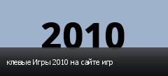 клевые Игры 2010 на сайте игр
