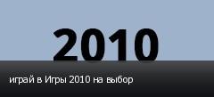 играй в Игры 2010 на выбор