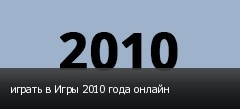 играть в Игры 2010 года онлайн