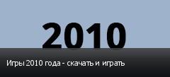 Игры 2010 года - скачать и играть