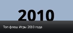 Топ флеш Игры 2010 года
