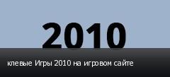 клевые Игры 2010 на игровом сайте