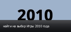 найти на выбор Игры 2010 года