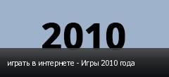 играть в интернете - Игры 2010 года