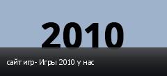 сайт игр- Игры 2010 у нас