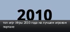 топ игр- Игры 2010 года на лучшем игровом портале