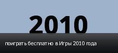 поиграть бесплатно в Игры 2010 года