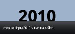 клевые Игры 2010 у нас на сайте