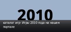 каталог игр- Игры 2010 года на нашем портале