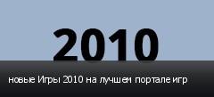 новые Игры 2010 на лучшем портале игр