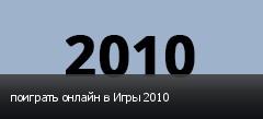 поиграть онлайн в Игры 2010