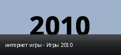интернет игры - Игры 2010