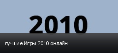 лучшие Игры 2010 онлайн