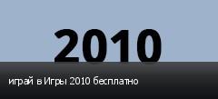 играй в Игры 2010 бесплатно