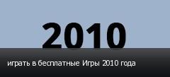 играть в бесплатные Игры 2010 года