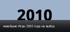 новейшие Игры 2010 года на выбор