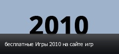 бесплатные Игры 2010 на сайте игр