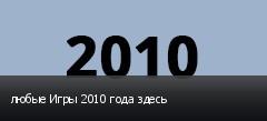 любые Игры 2010 года здесь