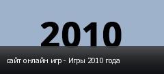 сайт онлайн игр - Игры 2010 года