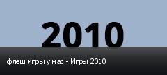 флеш игры у нас - Игры 2010