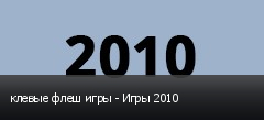 клевые флеш игры - Игры 2010