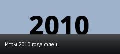 Игры 2010 года флеш