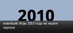 новейшие Игры 2010 года на нашем портале