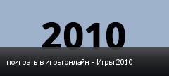 поиграть в игры онлайн - Игры 2010